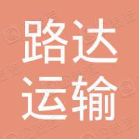 怀仁县路达运输有限责任公司