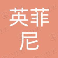 英菲尼(成都)房地产开发有限公司