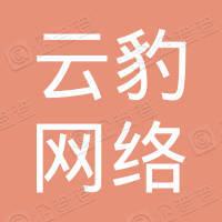 长春市云豹网络科技有限公司