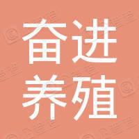 梨树县奋进养殖农民专业合作社