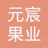 贛州元宸果業有限公司