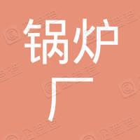 上海锅炉厂有限公司钢结构分公司