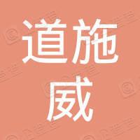 道施威(台州)信息技术有限公司