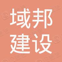 上海域邦建设集团有限公司