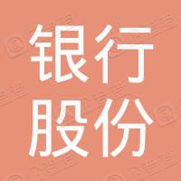 东平沪农商村镇银行股份有限公司