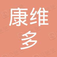 北京康维多乳业有限责任公司
