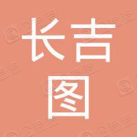 长吉图投资控股集团有限公司