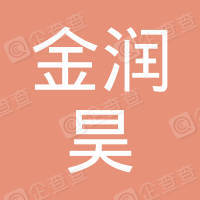 广东金润昊建筑科技有限公司