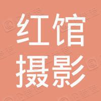 台江区红馆摄影店