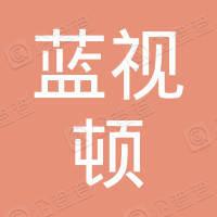 广州蓝视顿电子有限公司