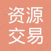 福泉市资源交易服务有限公司