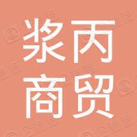 石家庄浆丙商贸有限公司