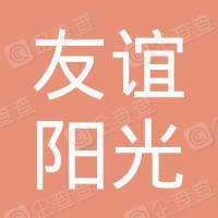 潍坊友谊阳光医院有限责任公司