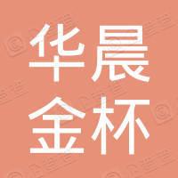 沈阳华晨金杯汽车销售有限公司