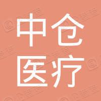 深圳市中仓医疗科技有限公司