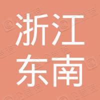 浙江东南汽车广场有限公司