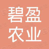 河北碧盈农业开发有限公司