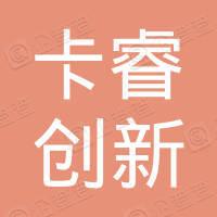 南京市卡睿创新创业管理服务有限公司