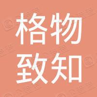 杭州格物致知文化传媒有限公司