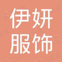 广州伊妍服饰有限公司