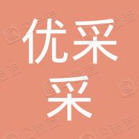 广州优采采有限公司