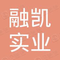 重庆融凯实业有限公司