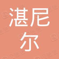 定襄县湛尼尔金属制品有限公司