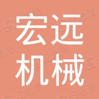 玉山县宏远机械制造有限公司