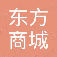 南京东方商城有限责任公司