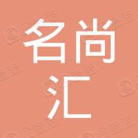 吉林省名尚汇科技发展有限公司