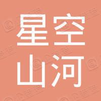 四川星空山河航空服务有限公司