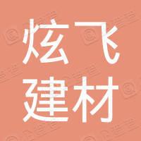 广州炫飞建材有限公司