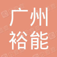 广州市裕能房地产咨询有限公司