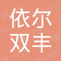 重庆依尔双丰科技有限公司