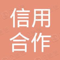 周宁县农村信用合作联社