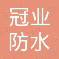 湖南冠业防水材料有限公司
