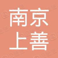 南京上善建设工程有限公司