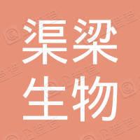 安徽渠梁生物科技有限公司