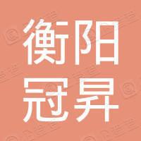 衡阳冠昇房地产开发有限公司