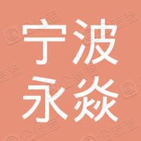 宁波梅山保税港区永焱企业管理合伙企业(有限合伙)