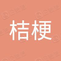 梓潼县凤凰山桔梗专业合作社