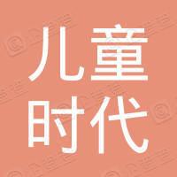 上海儿童时代文化艺术发展有限公司