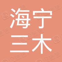 海宁三木影视文化有限公司
