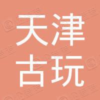 天津古玩有限责任公司