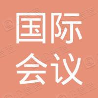 杨凌国际会议展览有限公司