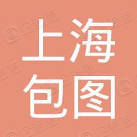 上海包图网络科技有限公司
