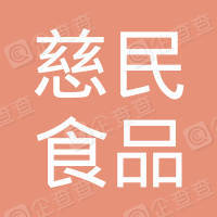 北京慈民食品有限公司