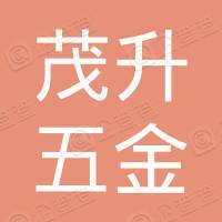 沧州茂升五金制造有限公司