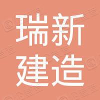 珠海瑞新建造工程有限公司