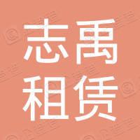 海南志禹机械设备租赁有限公司